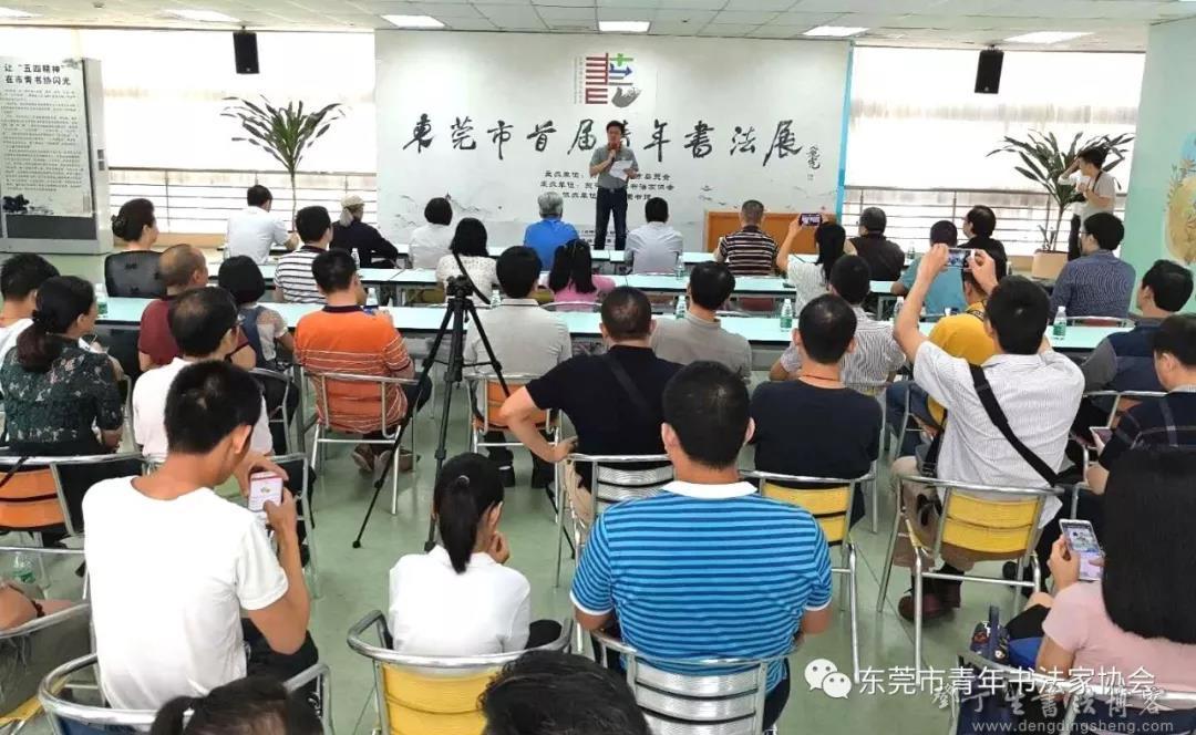 东莞市青书协主席王飞虎先生致辞1.jpg