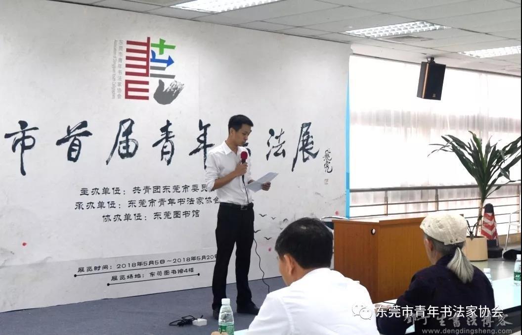 东莞市青书协秘书长孙日新先生主持开幕式.jpg