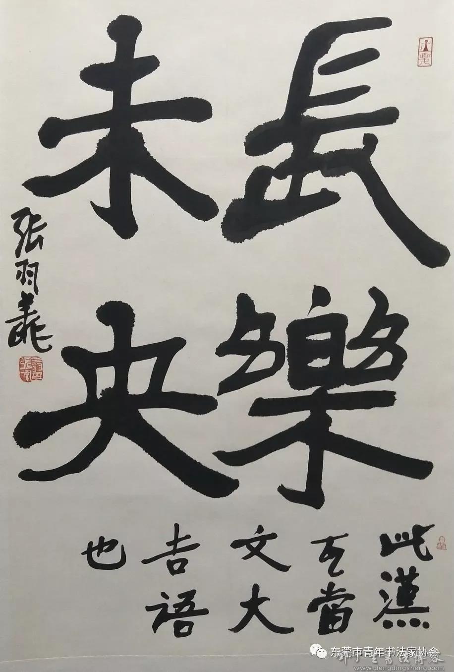 著名书法篆刻家张羽翔博士贺作.jpg