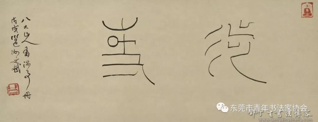 著名书法篆刻家黄文斌贺作.jpg
