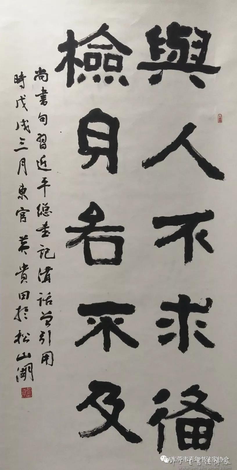 东莞市书协主席黄贵田贺作.jpg