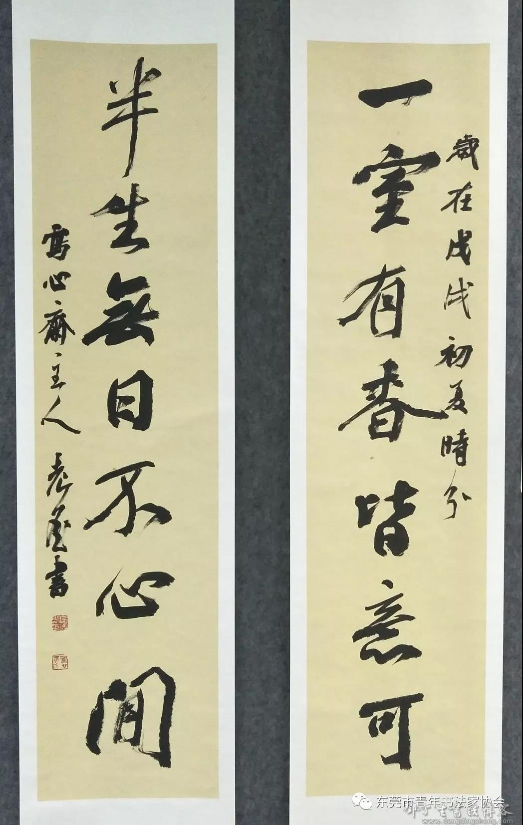 东莞市书协副秘书长詹逸然贺作.jpg