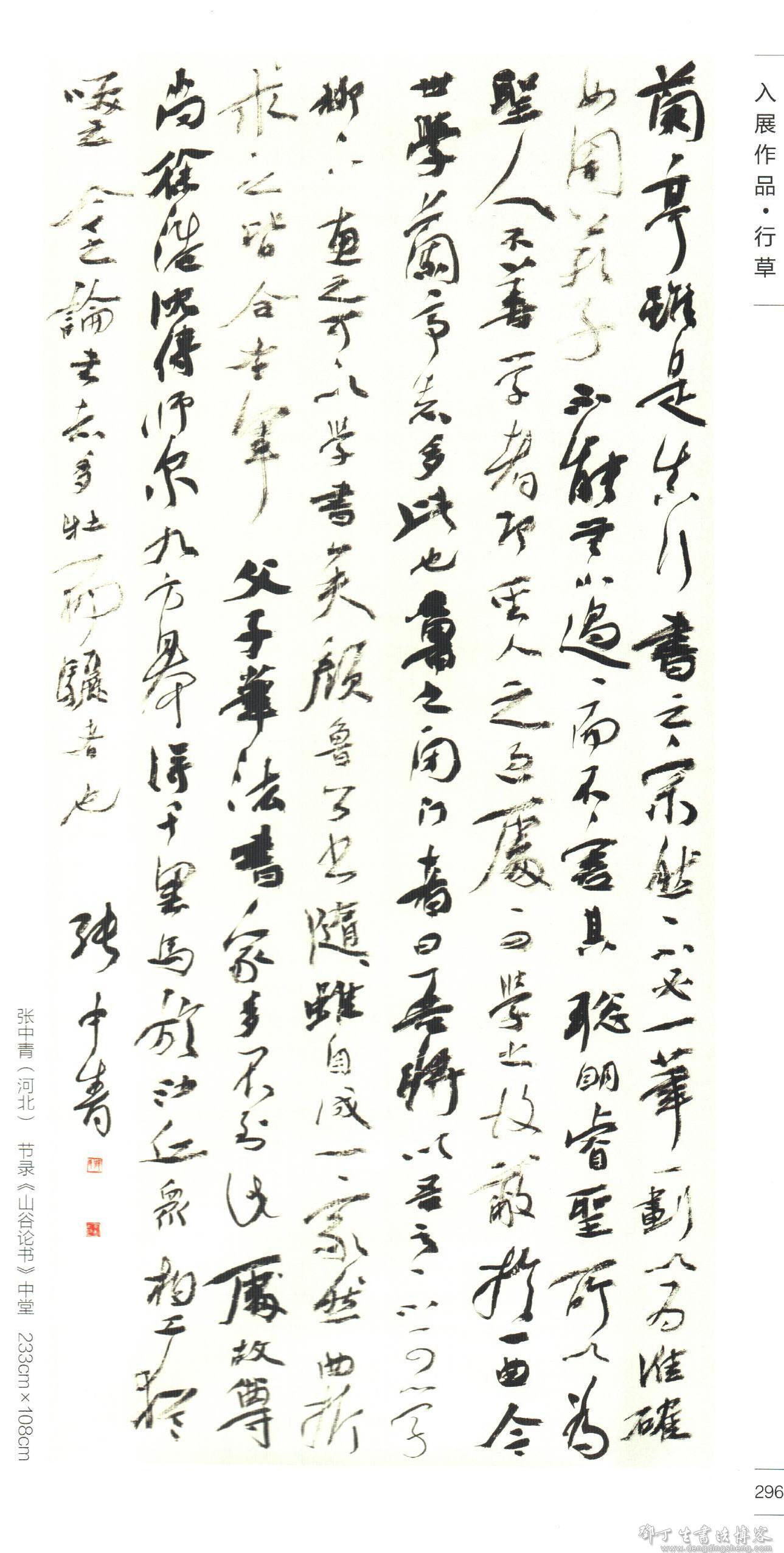河北张中青十一届国展入展行草书作品