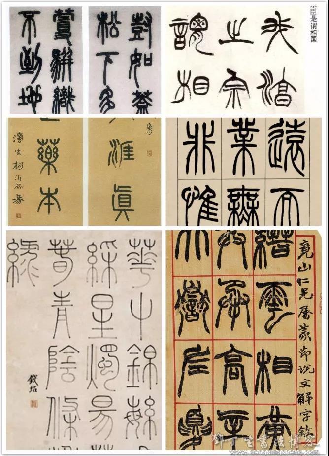 自左至右、自上而下:邓石如、徐三庚、杨沂孙、吴让之、钱坫、赵之谦。.jpg
