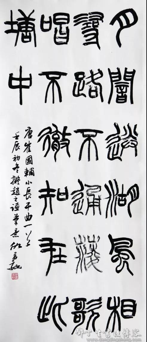 仇高驰拟赵之谦《汉铙歌》笔意的创作.jpg