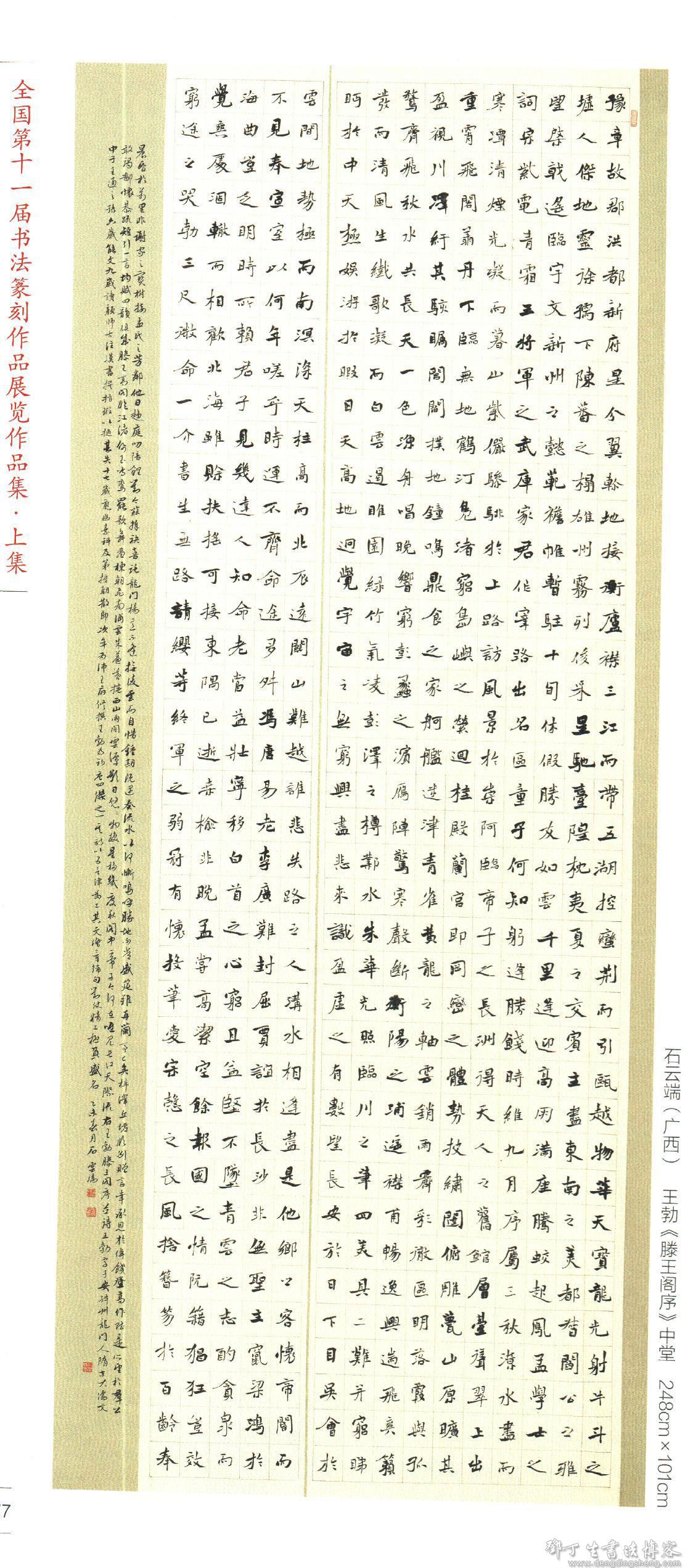 广西石云端十一届国展入展楷书作品