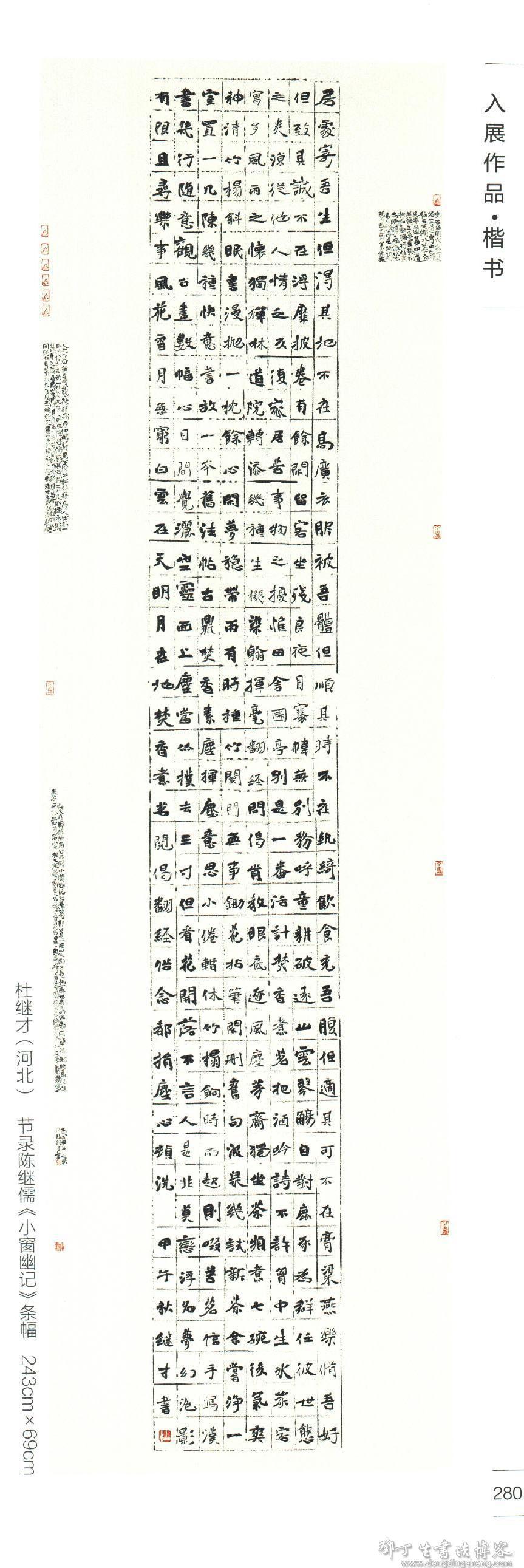 河北杜继才十一届国展入展楷书作品