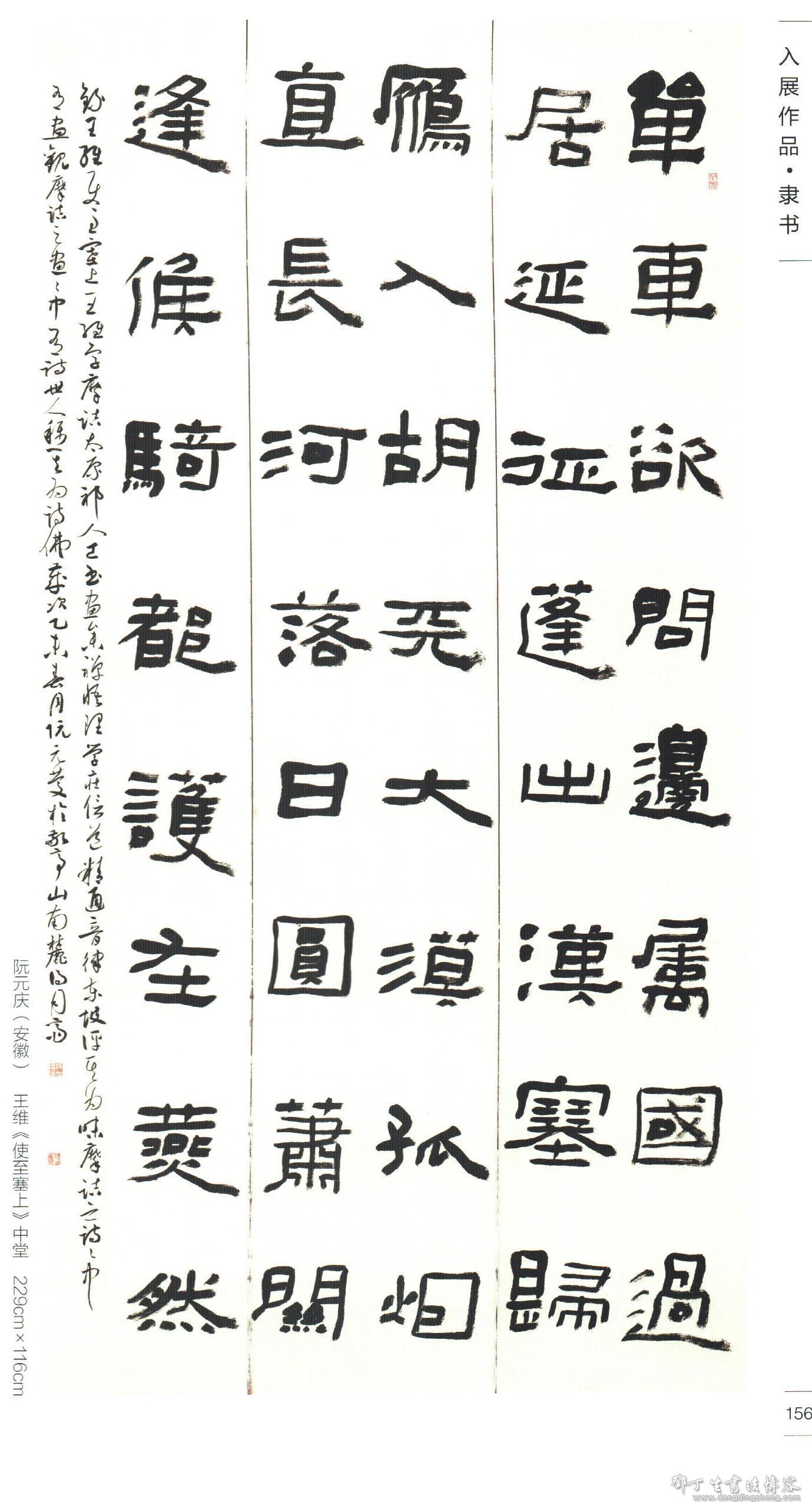 安徽阮元庆十一届国展入展隶书作品