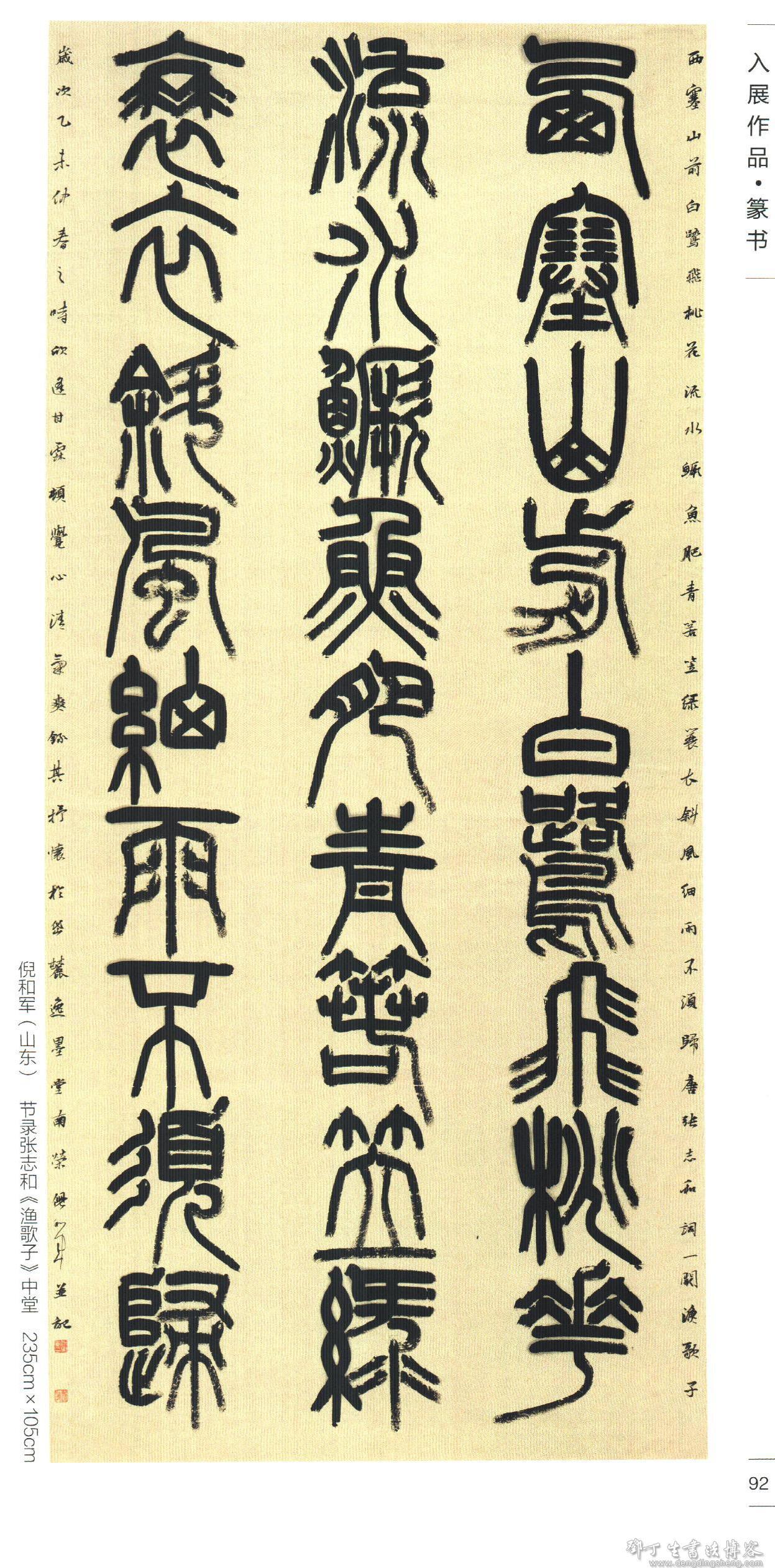 山东倪和军书法作品欣赏 含国展篆书作品 国展篆书作品 邓丁生书法博客