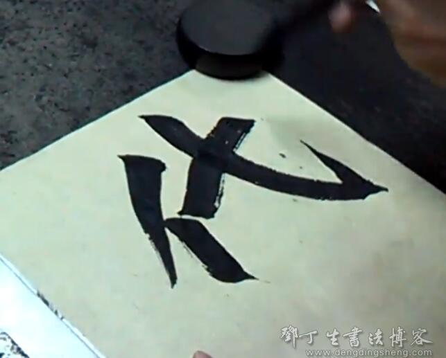 梁春(梁三日)老师视频讲解示范始平公造像记笔法.jpg
