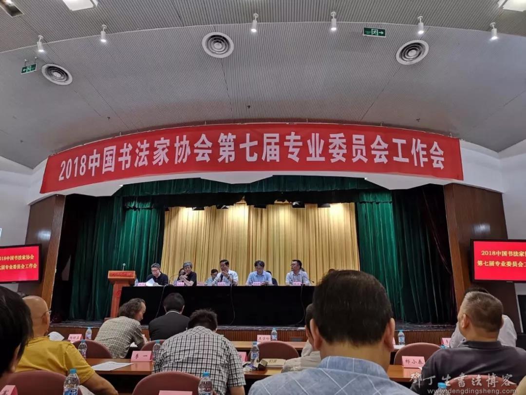 2018中国书协专业委员会全体会议于2018年6月25日举行.jpg
