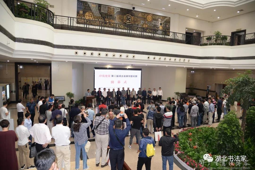 第二届湖北省篆刻艺术展开幕现场开幕式现场嘉宾.jpg