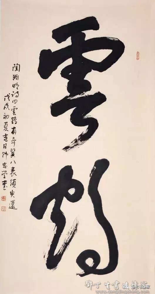 韩忠学 行书中堂 规格 180cm×96cm 云鹤.jpg