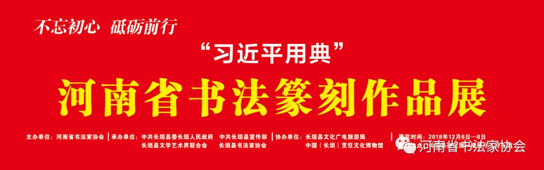 """不忘初心  砥砺前行 --""""习近平用典""""河南省书法篆刻作品展"""