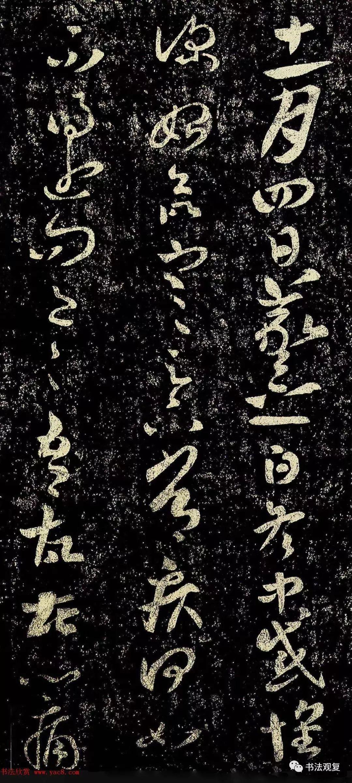 王羲之草书书法欣赏图片