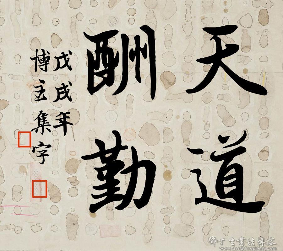 王羲之天道酬勤书法2.jpg