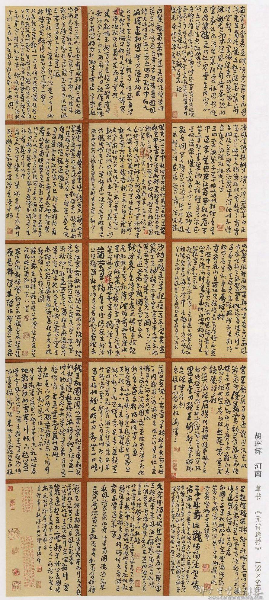 河南胡琳辉十届国展书法作品欣赏