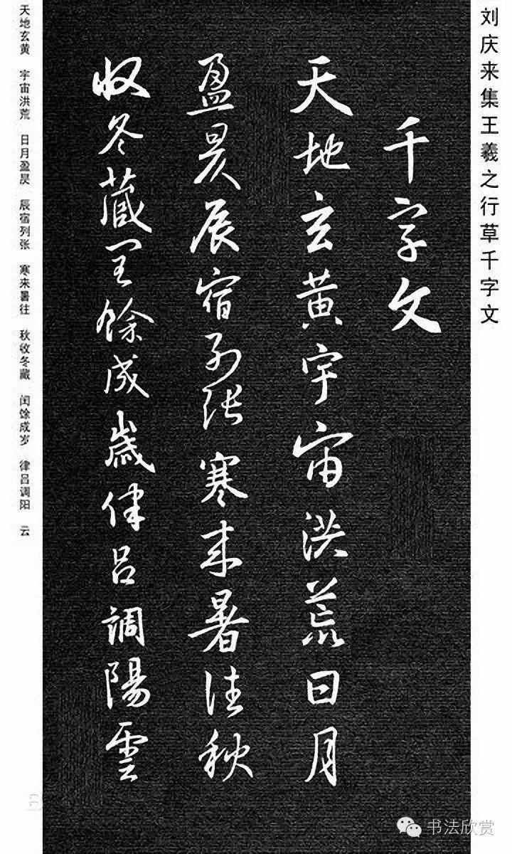 王羲之行书千字文