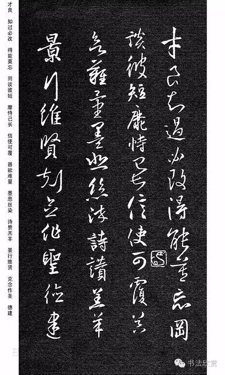 王羲之行书千字文9