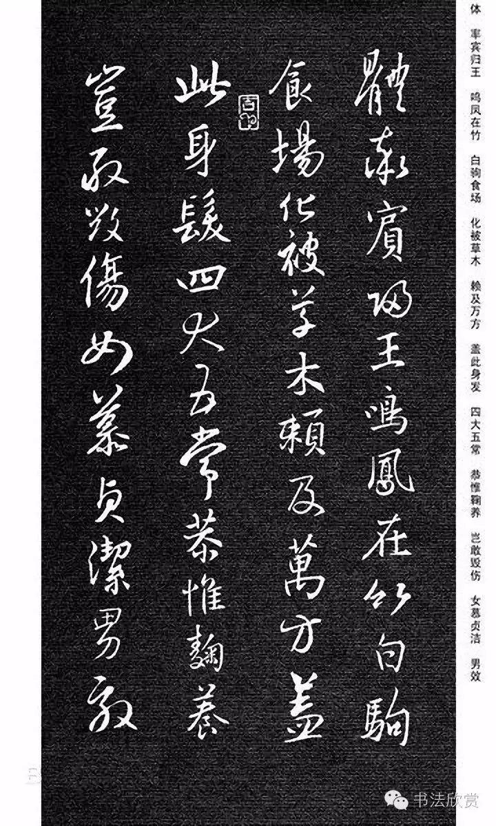 王羲之行书千字文7