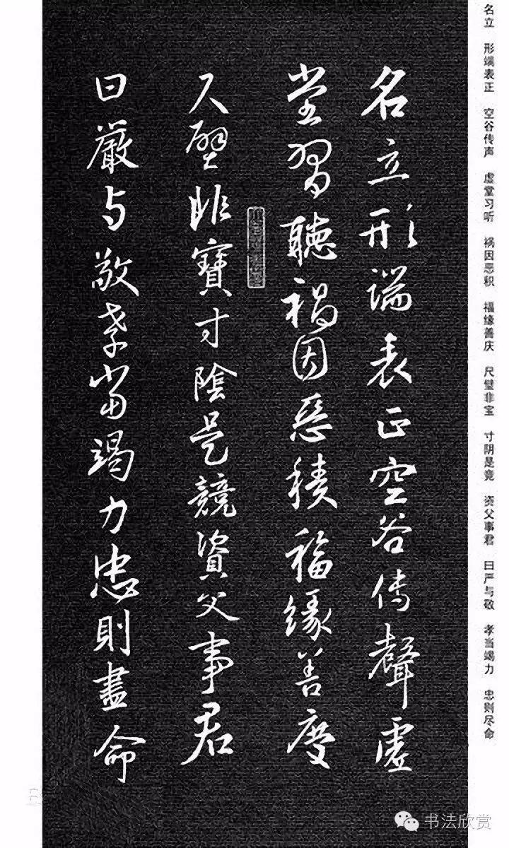 王羲之行书千字文10