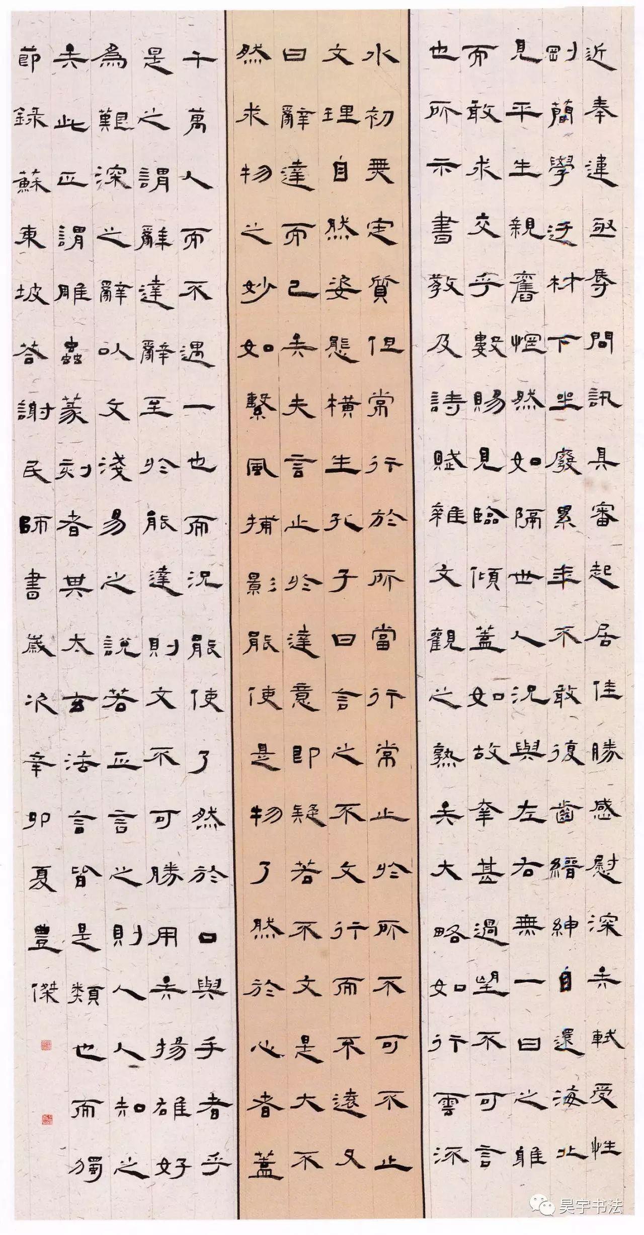 全国第十届书法篆刻展览入展作品