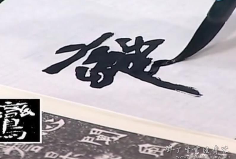 李松老师临摹示范魏碑楷书《李璧墓志》讲座.jpg