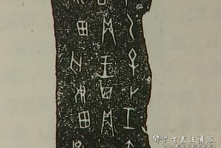 丛文俊老师《中国书法简史》书法视频讲座全6讲.jpg