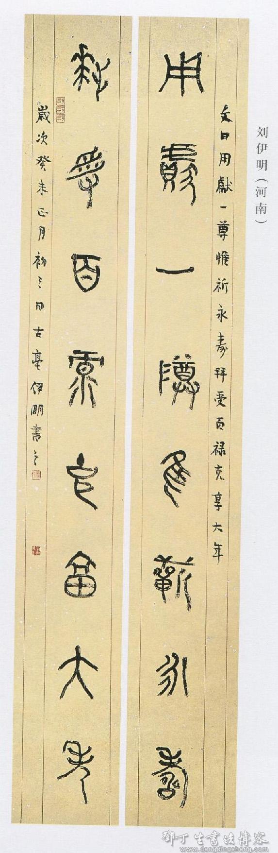 兰亭百家:刘伊明书法作品欣赏(含四届正书展作品)