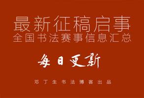 【每日更新】2020书法大赛征稿启事,2020中国书协征稿启事信息大全