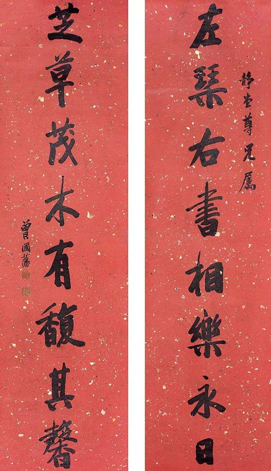 曾国藩传谁写的好_告别千篇一律的春联,看古人如何写对联......_书法资讯_邓丁生 ...