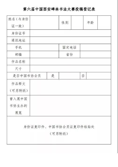 第六届中国西安碑林书法大赛投稿登记表.jpg